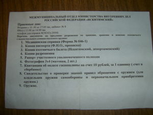 Какие документы для перерегистрации оружия