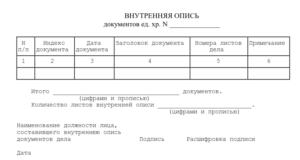 Как правильно вручить документы по описи