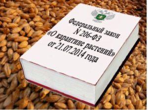 206 закон о карантине растений