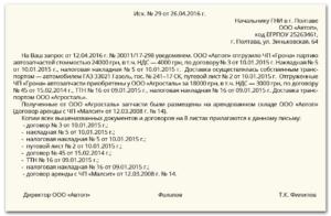 Ответ банку на запрос о предоставлении информации