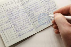Можео ли писать в трудовых книжках гелевой ручкой