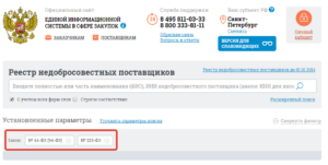 Реестр единственных поставщиков зарегистрированных в фас