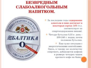 Балтика 0 если там алкоголь