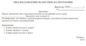 Образец приказа о выплате пособия на погребение