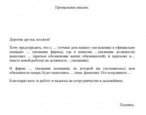 Прощальное письмо об увольнении коллегам