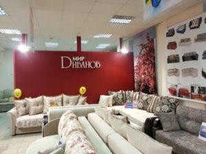 Подходящее название для магазина диванов
