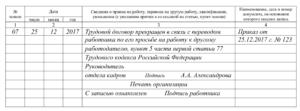 Увольнение в порядке перевода госслужащего