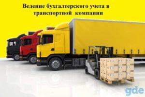 Особенности бухгалтерского учета транспортной компании