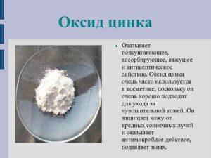 Оксид цинка вреден ли для человека