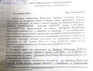 Основания снятия ареста наложенного судом на имущество гпк