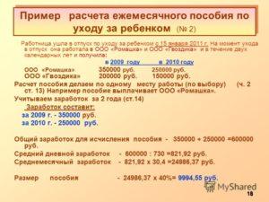 Как рассчитать детское пособие за неполный месяц пример