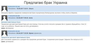 Услуга фиктивный брак москва