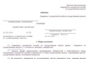Должностная инструкция юриста отдела закупок