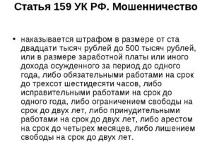 Попытка мошенничество ст 159 ук рф