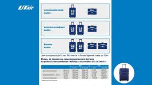 Сколько стоит багаж в самолете если билет без багажа ютэйр