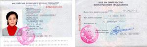 Вид на жительство права и обязанности в россии