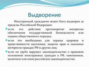 Административное выдворение за пределы российской федерации срок