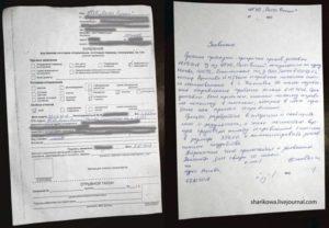 Заявление на возврат посылки почта россии бланк