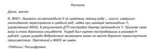Расписка о дтп образец