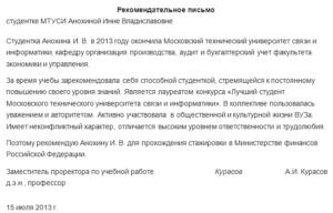 Рекомендательное письмо для поступления в магистратуру по политологии 2020