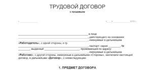 Трудовой договор с водителем без официального трудоустройства