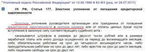 Приговор по ст 177 ук рф