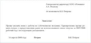 Заявление на увольнение по болезни родственника