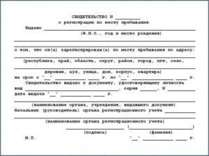Иностранный гражданин не проживал по месту регистрации