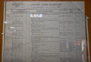 Расписание занятий в армии
