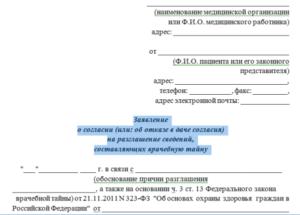 Заявление в прокуратуру на главврача поликлиники за разглашение врачебной тайны