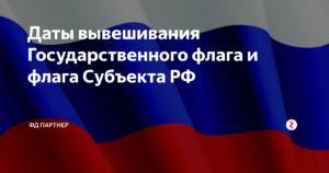 Вывешивание флагов в праздничные дни 2020 в москве