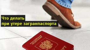 Если утерян загранпаспорт как восстановить