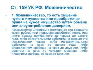 Статья 158 ук рф мошенничество новая редакция 2020