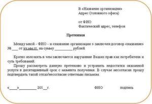 Заявление на устранение недостатков в квартире застройщику