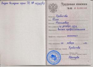 Исправления в трудовой книжке записи даты рождения