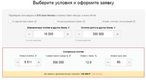 Как снизить платеж по кредиту в втб банк москвы