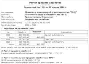 Среднемесячный доход для банка калькулятор