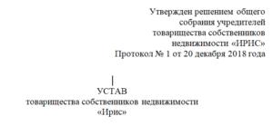 Устав для снт в соответствии 217 фз