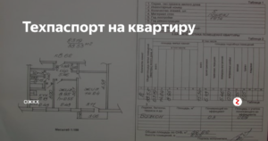 Сколько стоит восстановить техпаспорт на квартиру в бти