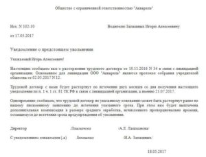 Увольнение работника в связи с ликвидацией обособленного подразделения
