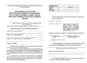 Бланк заявления лица осуществляющего уход за нетрудоспособным гражданином