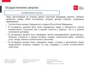 Соглашение между коллективными участниками закупки образец