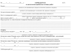 Как правильно заполнить наряд на огневые работы казахстан
