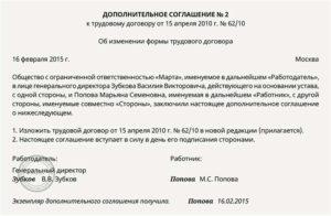 Доп соглашение об изложении трудового договора в новой редакции