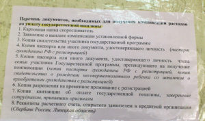 Перечень документов для получения компенсации по программе переселения