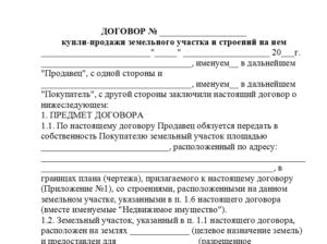 Восстановление договора купли продажи земельного участка