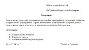 Заявление бланк на выплату погребения умершего