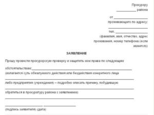 Как оформить шапку коллективного заявления в прокуратуру