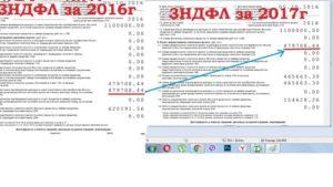 Как посчитать вычет за предыдущие годы по процентам 2020