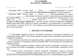 Как составить соглашение об уплате алиментов на добровольной основе бланк